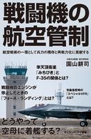 戦闘機の航空管制
