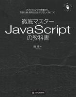 徹底マスター JavaScriptの教科書