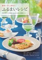 """簡単で""""ほっと華やぐ""""ふるまいレシピ―予約が取れない料理教室「Hunan Garden」の絶賛メニュー"""