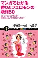 『マンガでわかる香りとフェロモンの疑問50』の電子書籍
