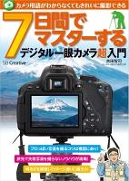 カメラ用語がわからなくてもきれいに撮影できる 7日間でマスターするデジタル一眼カメラ超入門