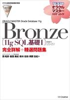 【オラクル認定資格試験対策書】ORACLE MASTER Bronze[11g SQL基礎I](試験番号:1Z0-051)完全詳解+精選問題集