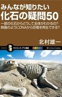 みんなが知りたい化石の疑問50