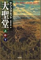 [合本版]大聖堂(上中下) 全3巻