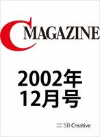 月刊C MAGAZINE 2002年12月号