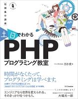 ~短期集中講座~ 土日でわかる PHPプログラミング教室