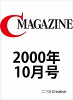 月刊C MAGAZINE 2000年10月号