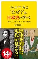 """『ニュースの""""なぜ?""""は日本史に学べ』の電子書籍"""