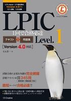 LPIC Level.1 1回で合格必達テキスト+問題集 【Version 4.0対応】