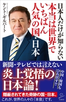 『日本人だけが知らない本当は世界でいちばん人気の国・日本』の電子書籍