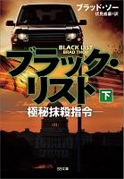 ブラック・リスト -極秘抹殺指令-(下)