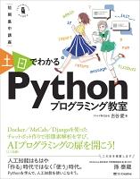 ~短期集中講座~ 土日でわかる Pythonプログラミング教室