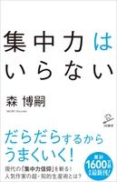 『集中力はいらない』の電子書籍