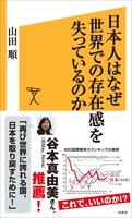 日本人はなぜ世界での存在感を失っているのか