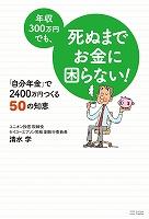 『年収300万円でも、死ぬまでお金に困らない!』の電子書籍