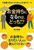 『お金持ちになるのは、どっち!?』の電子書籍