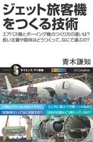 ジェット旅客機をつくる技術