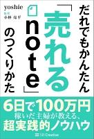 『だれでもかんたん「売れるnote」のつくりかた』の電子書籍