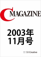 月刊C MAGAZINE 2003年11月号