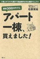 『資金300万円でも、アパート一棟、買えました!』の電子書籍