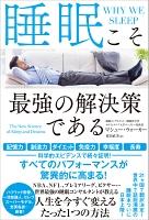『睡眠こそ最強の解決策である』の電子書籍