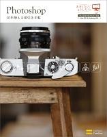 Photoshop 10年使える逆引き手帖 【CS4/CS3/CS2/CS/7.0対応】