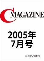 月刊C MAGAZINE 2005年7月号