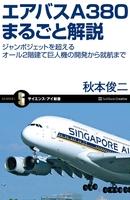エアバスA380まるごと解説