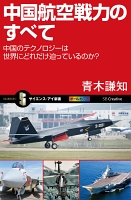 中国航空戦力のすべて
