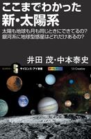 ここまでわかった新・太陽系