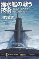 潜水艦の戦う技術