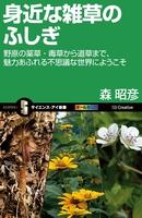『身近な雑草のふしぎ』の電子書籍