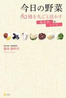 今日の野菜 82種を丸ごと活かす保存法&レシピ