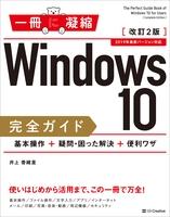 Windows 10完全ガイド 基本操作+疑問・困った解決+便利ワザ 改訂2版
