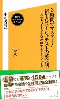 【期間限定特別価格】3時間でマスター!新TOEICテストの英会話【音声DL付き】