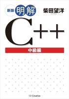 新版 明解C++ 中級編