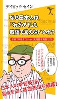 【期間限定特別価格】なぜ日本人は「わきの下」も英語で言えないのか?