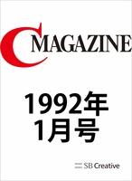 月刊C MAGAZINE 1992年1月号
