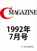 月刊C MAGAZINE 1992年7月号