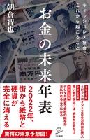 『お金の未来年表』の電子書籍