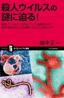 『殺人ウイルスの謎に迫る!』の電子書籍