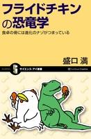 フライドチキンの恐竜学
