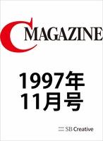 月刊C MAGAZINE 1997年11月号