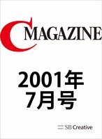 月刊C MAGAZINE 2001年7月号