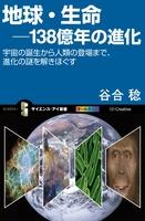 地球・生命-138億年の進化