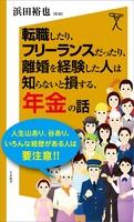 『転職したり、フリーランスだったり、離婚を経験した人は知らないと損する、年金の話』の電子書籍