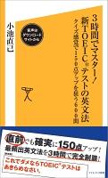 【期間限定特別価格】3時間でマスター!新TOEICテストの英文法【音声DL付き】