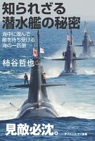 知られざる潜水艦の秘密