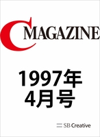月刊C MAGAZINE 1997年4月号