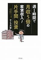 『週1時間で月収5倍の家賃収入!「片手間」投資』の電子書籍